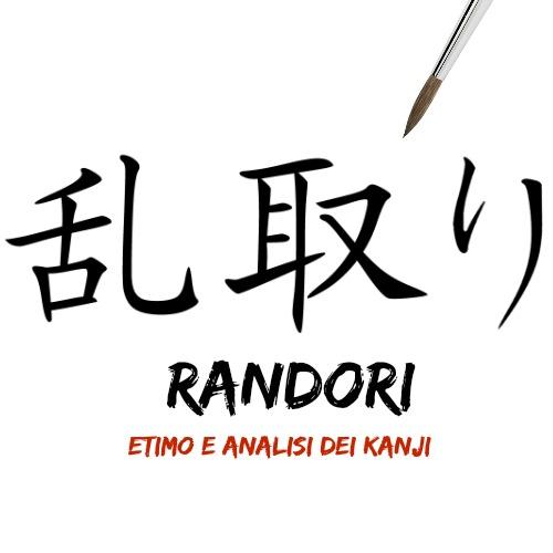 Etimologia di Randori