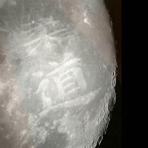 Io, il judo e la luna
